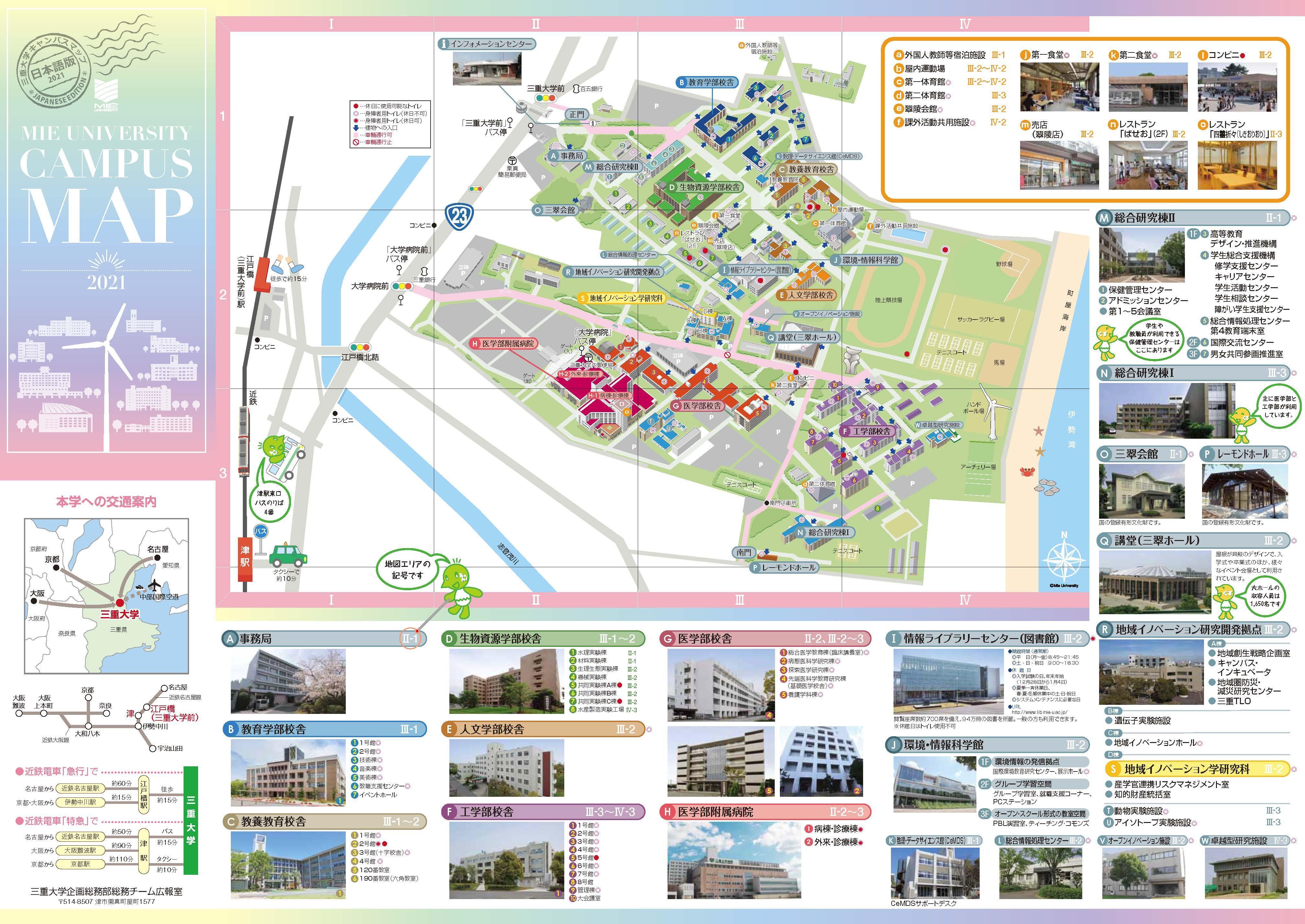 2021_campusmap-j cMap.jpeg.jpg