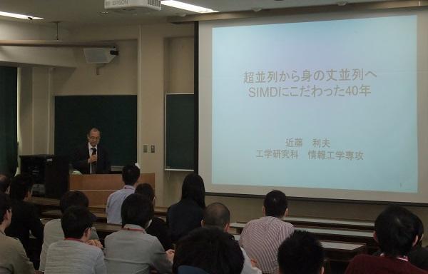 近藤先生 最終講義.jpg