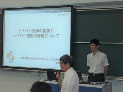 特別講義H30-2.jpg