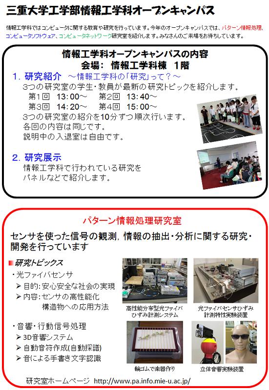 2016オープンキャンパス研究室紹介4.png
